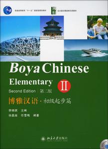 博雅漢語  初級起歩篇2(第2版)
