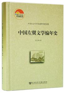 中国左翼文学編年史