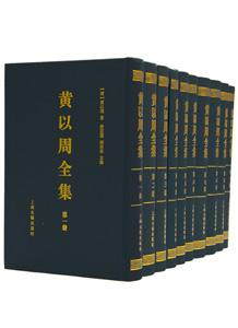 ◆黄以周全集  全10冊