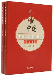 中国古典詩詞歌曲教程  上下冊