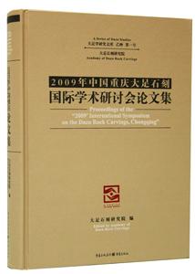 ◆中国重慶大足石刻国際学術研討会論文集(2009)