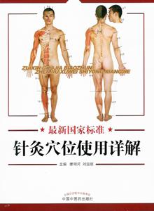 ◆最新国家標準針灸穴位使用詳解