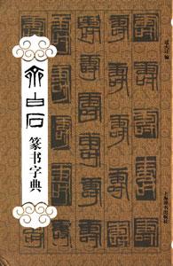 斉白石篆書字典