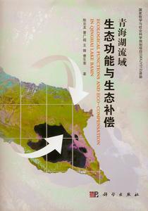 青海湖流域生態功能与生態補償