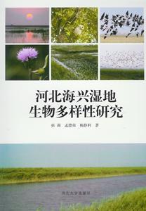 ◆河北海興湿地生物多様性研究