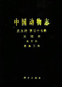 中国動物誌  昆虫綱第57巻直翅目螽斯科露螽亜科