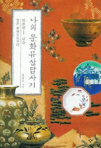 私の文化遺産踏査記:日本篇1九州(韓国本)