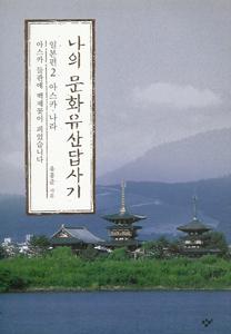 私の文化遺産踏査記:日本篇2飛鳥・奈良(韓国本)