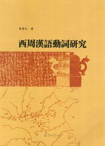 ◆西周漢語動詞研究