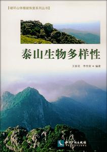 泰山生物多様性
