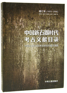 ◆中国新石器時代考古文献目録(1923-2006)(増訂本)