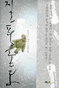 疾風ロンド(韓国本)