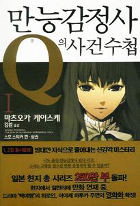 万能鑑定士Qの事件簿 1(韓国本)