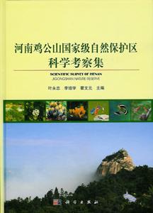 河南鶏公山国家級自然保護区科学考察集