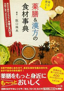 【和書】毎日使える薬膳&漢方の食材事典