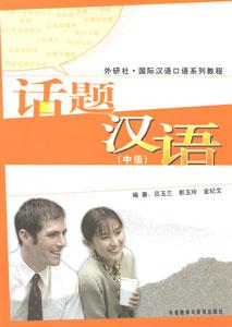話題漢語(中級)