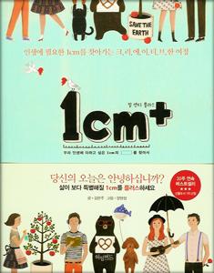 +1cm(プラスイッセンチ)たった1cmの差があなたの世界をがらりと変える(韓国本)