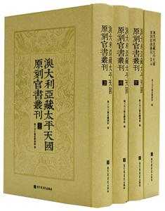 澳大利亜蔵太平天国原版刻書叢刊  全3冊(附図3張)