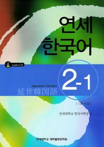 延世韓国語2-1(日本語版)(CD1枚付)