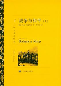 戦争与和平  上下冊(戦争と平和)