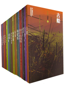 ◆張煒長篇小説年編  全19冊