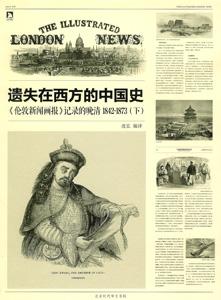 遺失在西方的中国史:倫敦新聞画報記録的晩清(1842-1873)全3冊
