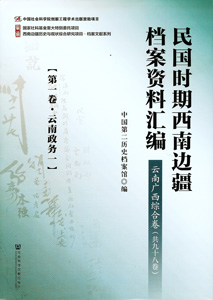 民国時期西南辺疆档案資料彙編·雲南広西綜合巻  全98冊