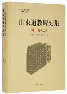 ◆山東道教碑刻集-博山巻 上下巻