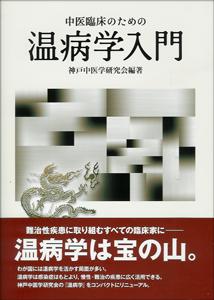 【和書】中医臨床のための温病学入門