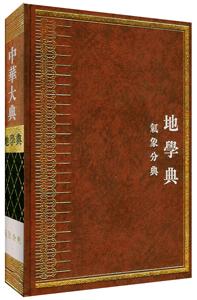 中華大典·地学典·気象分典 全2冊