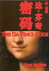 達芬奇密碼(ダ・ヴィンチ・コード)