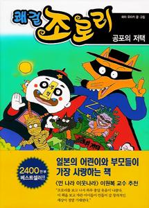 かいけつゾロリのきょうふのやかた(韓国語)