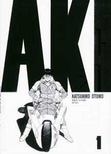 AKIRA 1(韓国本)