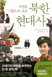 写真と絵で見る北朝鮮現代史(韓国本)(改訂版)