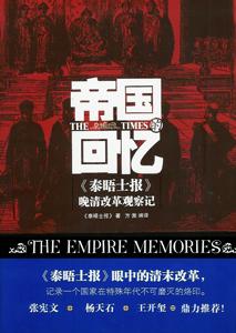 帝国的回憶:泰晤士報晩清改革観察記