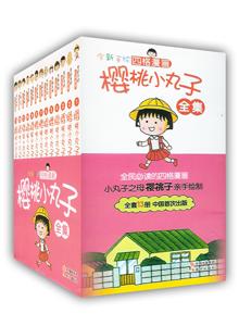 桜桃小丸子  全13冊