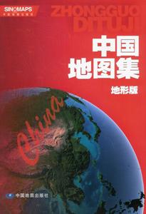 中国地図集(地形版)