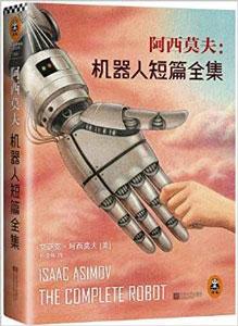阿西莫夫:機器人短篇全集(コンプリート・ロボット)