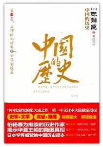 中国的歴史  全7巻