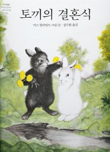 しろいうさぎとくろいうさぎ(韓国語)
