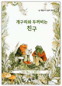 ふたりはともだち(韓国語)