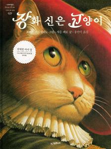 長ぐつをはいたネコ(韓国本)
