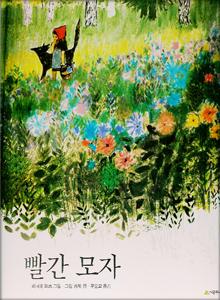 赤ずきん(韓国語)