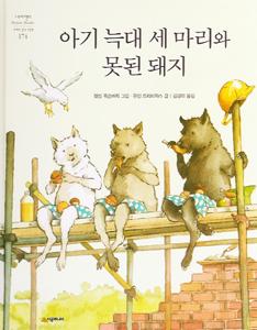 3びきのかわいいオオカミ(韓国語)
