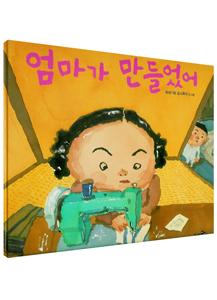 おかあちゃんがつくったる(韓国語)