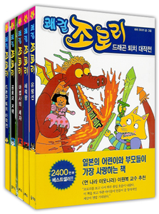 かいけつゾロリ1-5(韓国語)