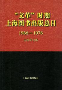文革時期上海図書出版総目(1966-1976)