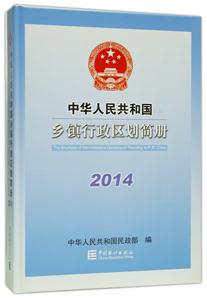 中華人民共和国郷鎮行政区劃簡冊(2014)