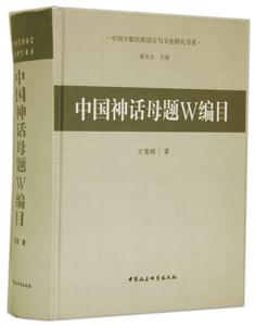 ◆中国神話母題W編目
