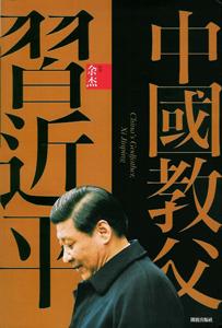 中国教父習近平